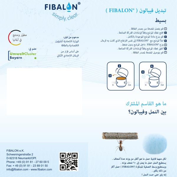 FIBALON Arabic